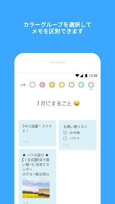Memo Widget  (メモ、やることリスト)のおすすめ画像3