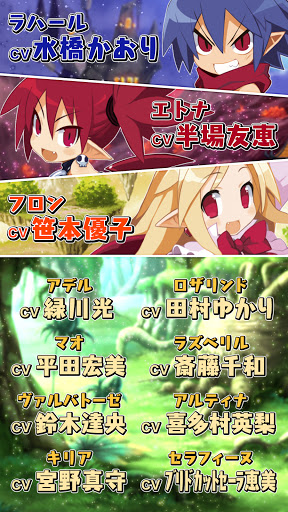 u9b54u754cu6226u8a18u30c7u30a3u30b9u30acu30a4u30a2RPGu3010u6700u5f37u30edu30fcu30ebu30d7u30ecu30a4u30f3u30b0u30b2u30fcu30e0u3011  screenshots 4
