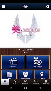 美・ange 2.12.0 screenshots 1