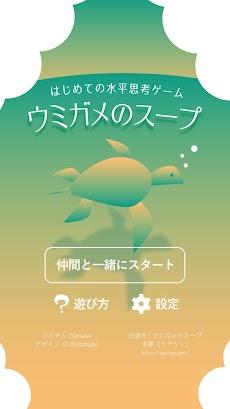 問題集「ウミガメのスープ」水平思考ゲーム・推理パズル・謎解き・無料・パーティゲームのおすすめ画像1