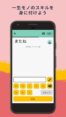 楽しく外国語を覚えるならMemrise - 楽しいゲームと便利なフレーズで早く身につく語学学習アプリのおすすめ画像4