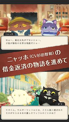 猫のニャッホ 〜ダメかわ猫のほっこり物語〜のおすすめ画像3