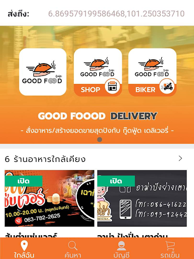Good Food Delivery u0e01u0e39u0e49u0e14u0e1fu0e39u0e49u0e14u0e40u0e14u0e25u0e34u0e40u0e27u0e2du0e23u0e35u0e48 1.4 screenshots 6