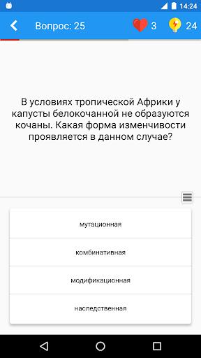 Биология Викторина 1.13 screenshots 2