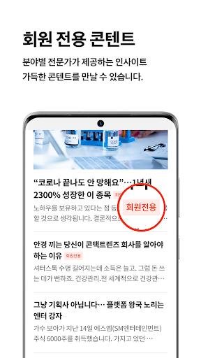 Joongang ilbo apktram screenshots 3