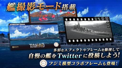 u8266u3064u304f - Warship Craft - 2.11.0 screenshots 7