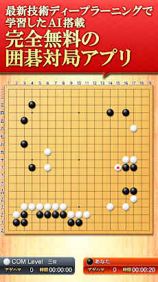みんなの囲碁 DeepLearning - 無料で遊べる最新AI搭載の囲碁対局アプリのおすすめ画像1