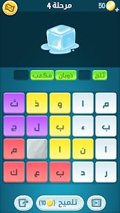 كلمات كراش - لعبة تسلية وتحدي من زيتونة screenshots apk mod 3