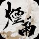 煙雨江湖 icon