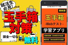 玉手箱 webテスト ~テストセンター 就職試験 非言語 gab 2020年卒 新卒 向け~のおすすめ画像1
