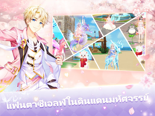 Sweet Dance(TH) apktram screenshots 13