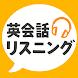 英会話リスニング - 無料のネイティブ英語リスニングアプリ - Androidアプリ