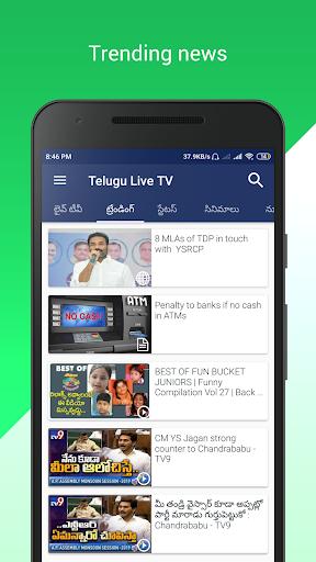telugu live tv screenshot 3