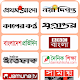 Bangla All Newspaper - বাংলা সকল সংবাদপত্র Download for PC