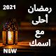 رمضان احلى مع اسمك 2021 -Ramadan with your name per PC Windows