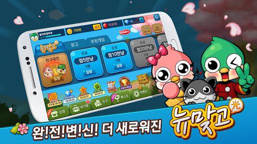 Pmang Gostop with BAND screenshots 17