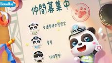 パンダの警察ごっこ-BabyBus子供・幼児向け知育アプリのおすすめ画像1