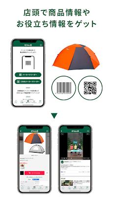 好日山荘公式アプリ -登山アウトドア用品の総合専門店-のおすすめ画像3