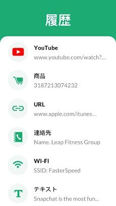 QRコードリーダー 無料、QRコード読み取りアプリ & バーコードリーダーのおすすめ画像3