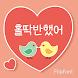 365Enamored™ Korean Flipfont
