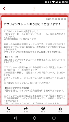 ロマンドーロール 愛媛 公式アプリのおすすめ画像2