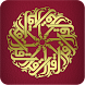 Learn Surah (Part II) - Androidアプリ