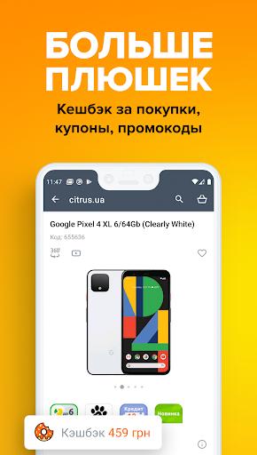 Citrus.UA (u0426u0438u0442u0440u0443u0441) 2.0.2 com.citrusapp apkmod.id 3