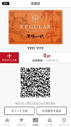 馬喰一代公式アプリのおすすめ画像2