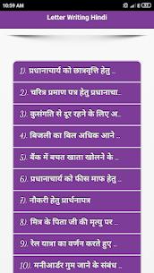 Letter Writing Hindi 1