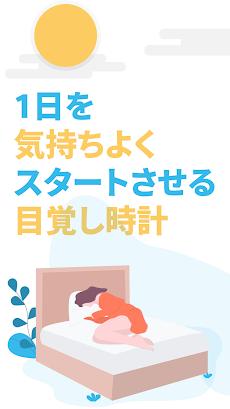 MB 目覚まし時計 - 無料でスッキリ目覚め!のおすすめ画像1