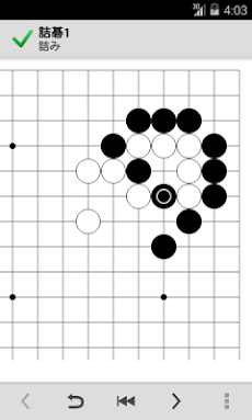 詰碁プロ (囲碁)のおすすめ画像3