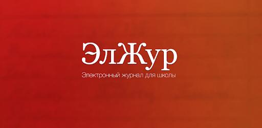 Приложения в Google Play – ЭлЖур.Дневник