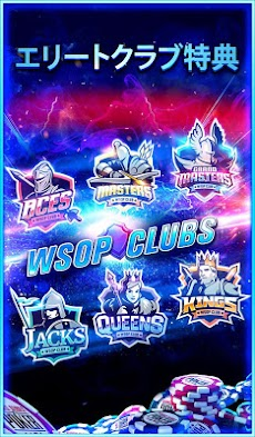 WSOP 無料ポーカー (World Series of Poker)のおすすめ画像5