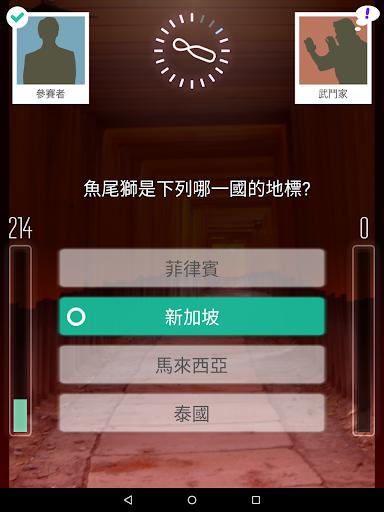 u77e5u8b58u738b  screenshots 7