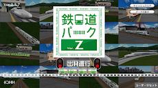 鉄道パークZのおすすめ画像1