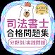 司法書士試験 アプリ ~ 一問一答 民法短答 司法試験 解説付き ~ - Androidアプリ
