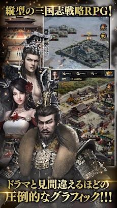 三国覇王戦記~乱世の系譜~のおすすめ画像4