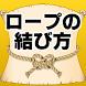 ロープの結び方無料 紐の結び方~登山サバイバル×キャンプ×ロッククライミング×ソロキャン~ - Androidアプリ