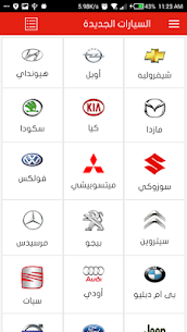 Abaza Auto Trade For Pc – Free Download For Windows 7, 8, 8.1, 10 And Mac 2