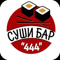 СУШИ БАР 444   Волгоград