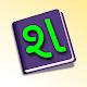Gujarati Words Download for PC Windows 10/8/7