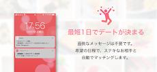 いきなりデート 婚活・恋活マッチングアプリ-登録無料でお見合いができる恋活・婚活アプリのおすすめ画像4