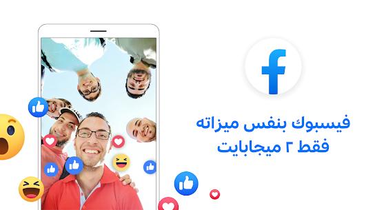 تنزيل فيسبوك لايت 2021 اخر اصدار تحميل Facebook Lite 2021 1