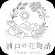 浦戸の花物語 - Androidアプリ