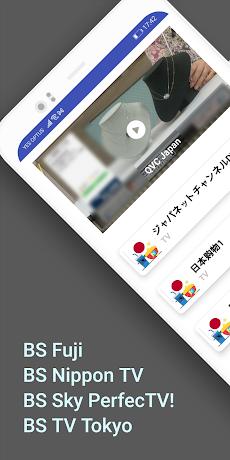 テレビジャパンライブChromecastのおすすめ画像1