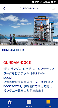 ガンダムファクトリー YOKOHAMA 公式アプリのおすすめ画像4