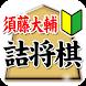 須藤大輔の詰将棋 - Androidアプリ