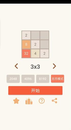2048 Game goodtube screenshots 4