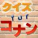 (無料)検定&漫画クイズfor名探偵コナン・コミック知識、アニメ、映画、知識力アプリ