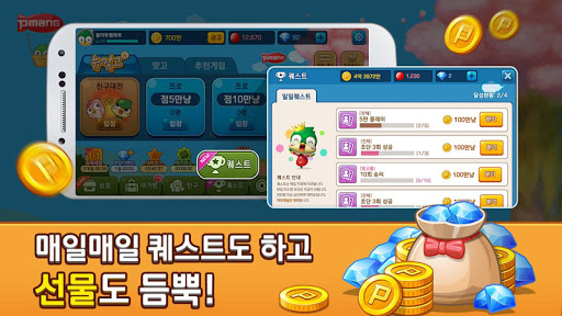 Pmang Gostop for kakao 72.1 screenshots 21